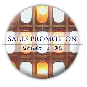 SALES PROMOTION|販売促進ツール・備品